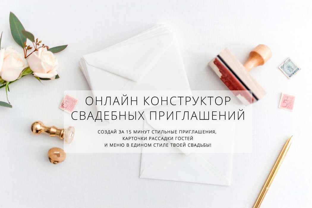 СВАДЕБНЫЕ ПРИГЛАШЕНИЯ - фото 18289578 Конструктор пригласительных - Simpleinvite
