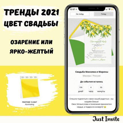 Приглашения в желтом цвете