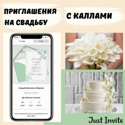 Приглашения с цветами - каллами