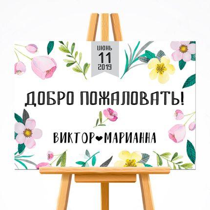 Постер Welcome Летний сад