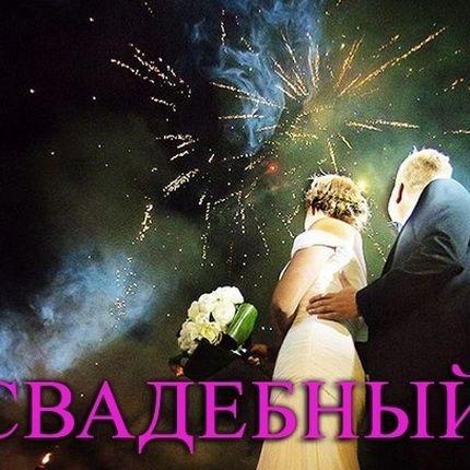 """Салют - """"Свадебный"""""""