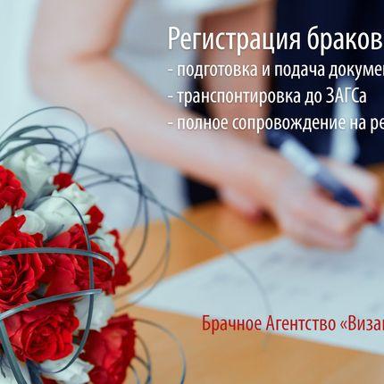Организация свадьбы - пакет Базовый