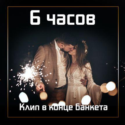 """Видеосъёмка неполного дня - """"Клип в день свадьбы"""""""