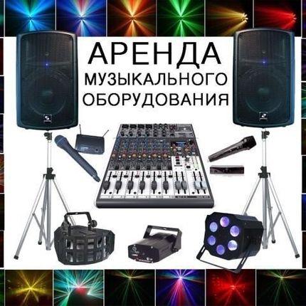 Аренда звукового оборудования