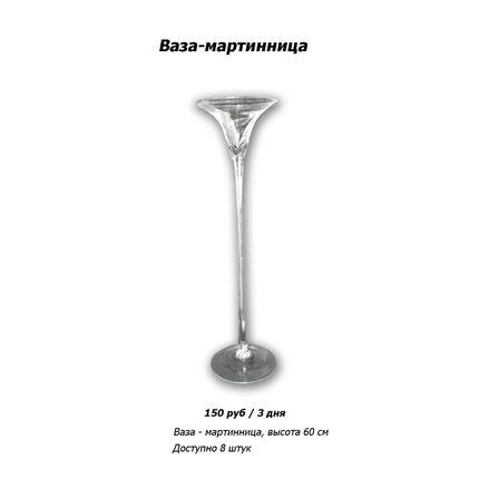 Ваза-мартинница, 60 см