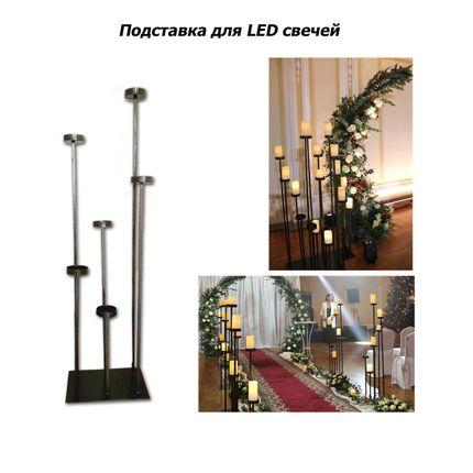 Стойка для свечей в аренду