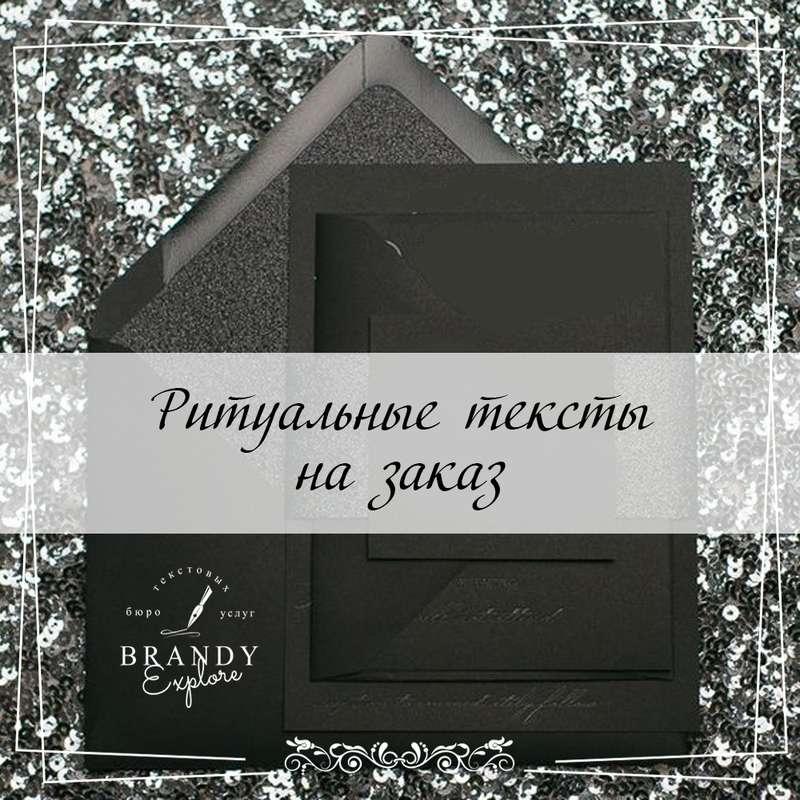 """Фото 18673382 в коллекции Другие тексты - Бюро текстовых услуг """"Brandy"""""""
