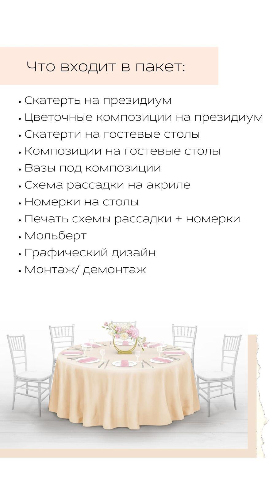 Фото 19806713 в коллекции Эскизы выездных регистраций - Свадебный организатор Анастасия Lilix
