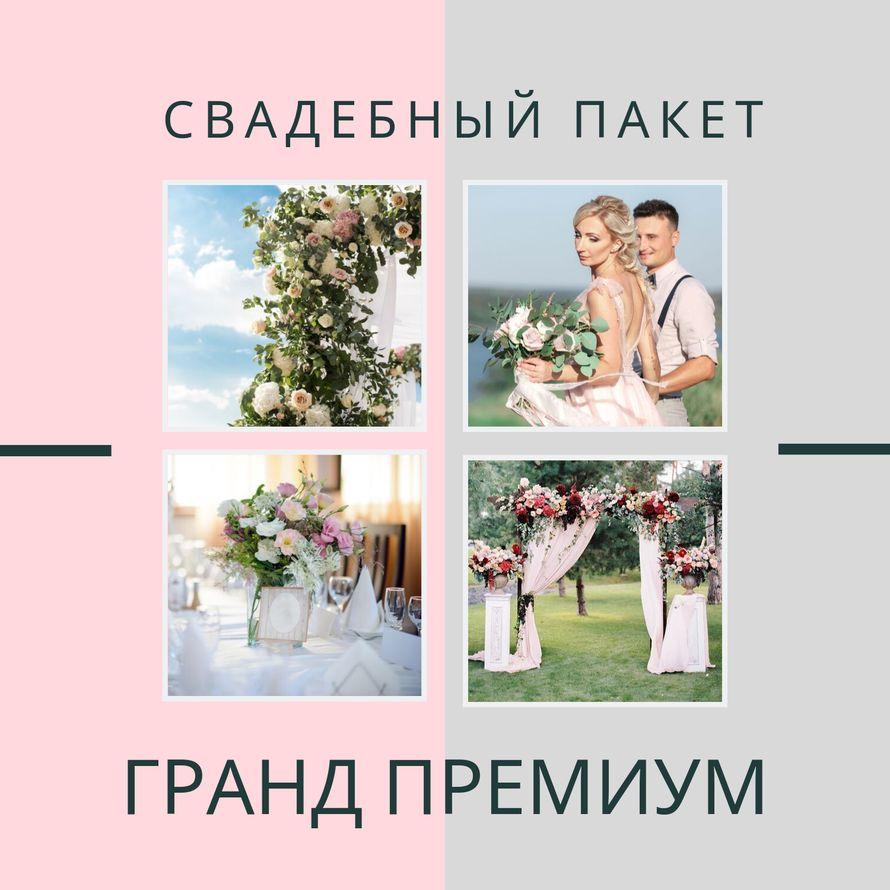 """Фото 19158662 в коллекции Цветочные композиции - """"Свадьбери"""" - организация свадеб"""