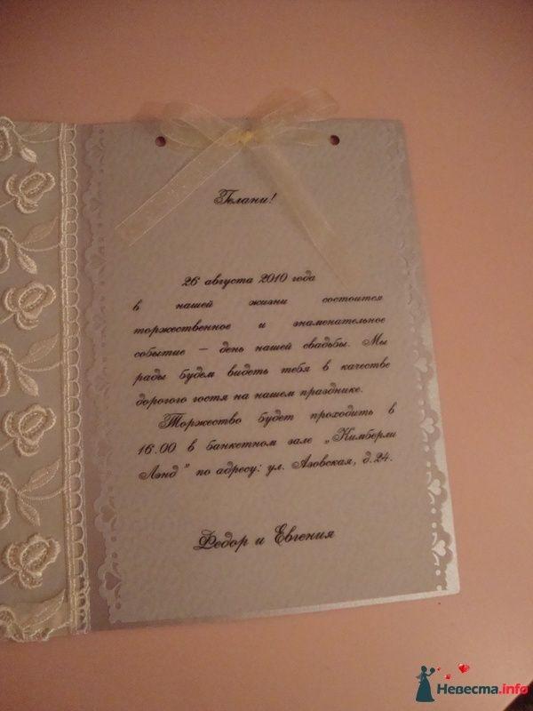 Фото 110279 в коллекции Подготовка к свадьбе - besol