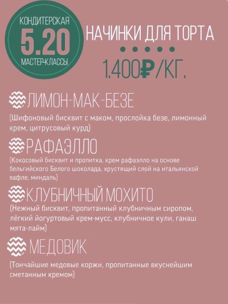 """Фото 19291238 в коллекции Торты - Кондитерская """"5.20"""""""