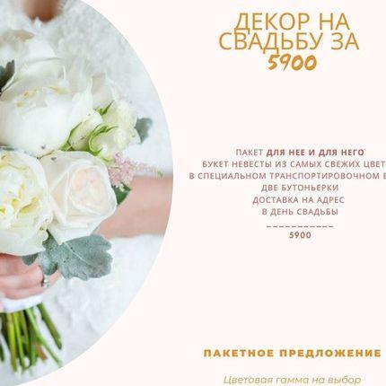 """Букет невесты и бутоньерка - """"Пакет для нее и для него"""""""