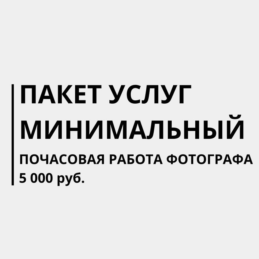 Фотосъёмка неполного дня - пакет Минимальный