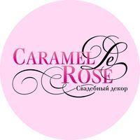 Концепт-студия декора Caramel de Rose