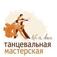 Школа танцев - Танцевальная мастерская