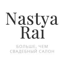 «Настя Рай» - платья, аксессуары, цветы и декор
