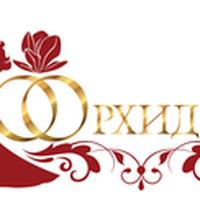 Свадебный салон Орхидея