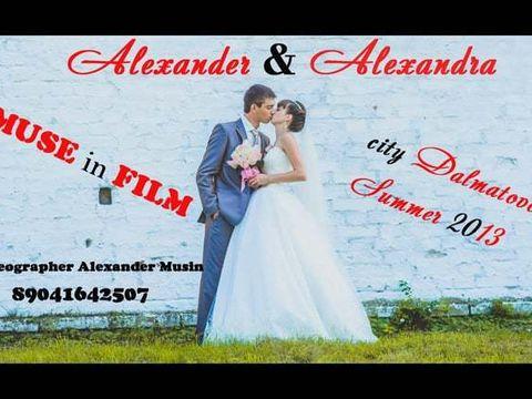 Александр и Александра. 17 августа 2013 г.