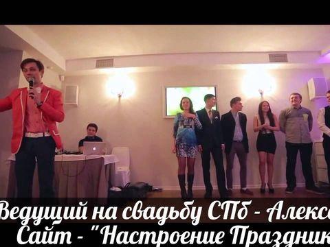 Ведущий на свадьбу Алексей | Настроение Праздника