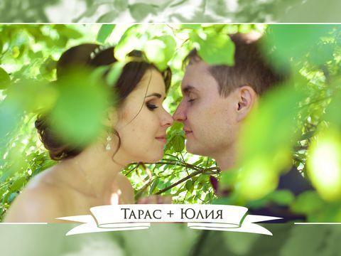 Свадьба Тараса и Юлии