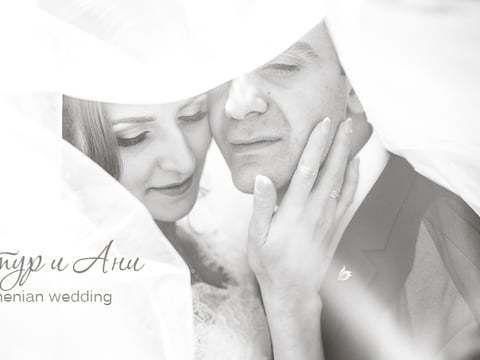 Свадьба Артура и Ани