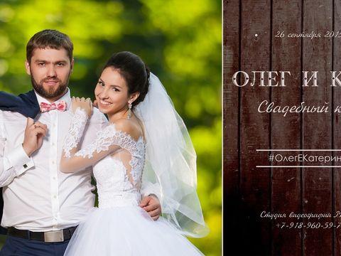 Свадьба Олега и Екатерины