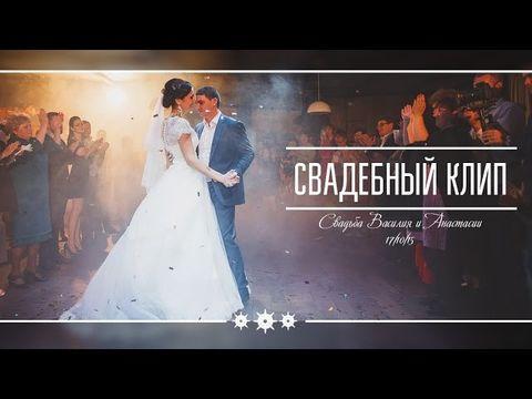 Свадебный клип Василия и Анастасии