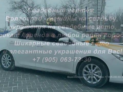 Самый популярный свадебный кортеж в Волгограде для Вас. Машины и украшения на свадебные авто у нас.