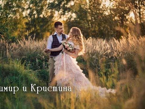 Владимир и Кристина