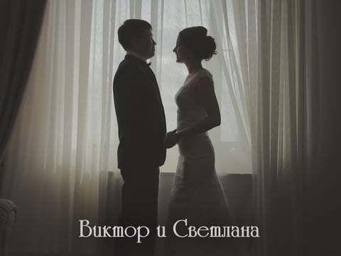 Виктор и Светлана