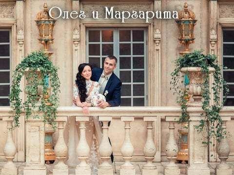Олег и Маргарита