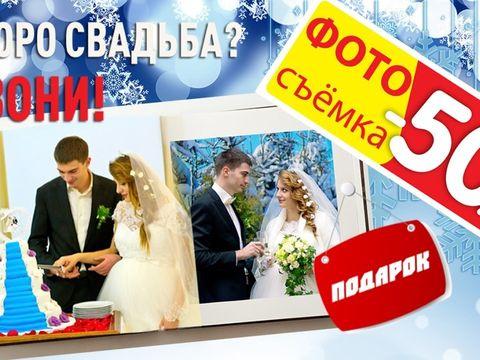 Акция: зимняя свадьба со скидкой 50%