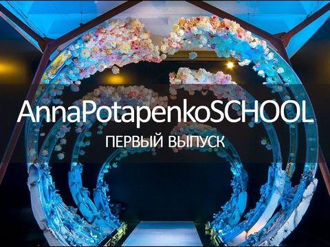 """Школа декора """"ANNAPotapenkoSchool"""". Первый выпуск."""