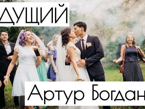 Профессиональный ведущий Артур Богданов