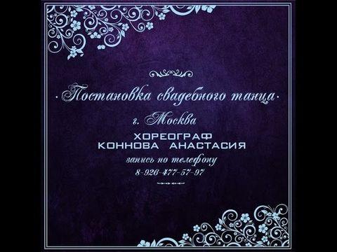 Свадебный танец ( Vero Verdier – Asi se Baila el Tango) choreo by Konnova Anastasiya