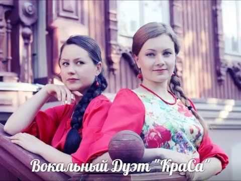 """Вокальный Дуэт """"КраСа"""", артисты музыканты Тюмени"""