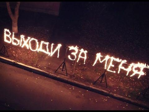 Предложение руки с огненными буквами | Ростов-на-Дону | GOF show