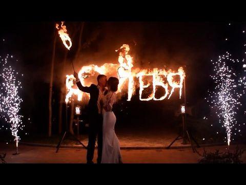 Огненные буквы - признание в любви на свадьбу | Ростов | GOF show