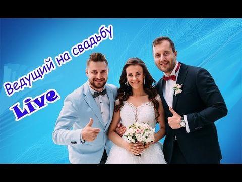 Ведущий на свадьбу Live (Илья и Лена)