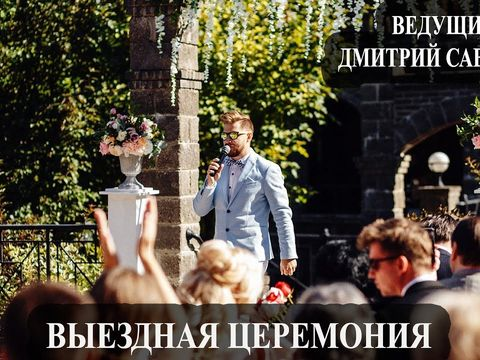 Выездная церемония. Ведущий Дмитрий Саврасов.