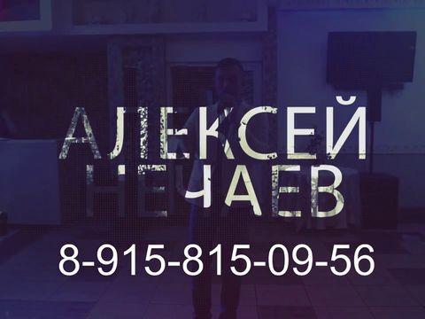 Ведущий Алексей Нечаев