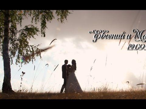 Евгений и Мария 12.09.2015