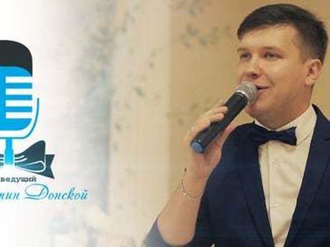 Ведущий Константин Донской