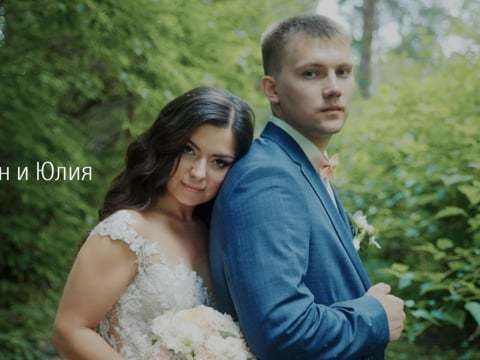 Свадьба Богдана и Юлии