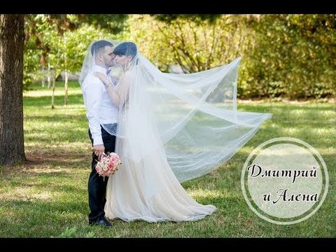 свадебный клип Дмитрий и Алена