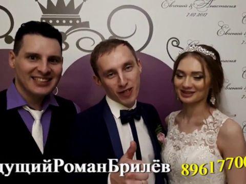 Свадьба Евгения и Анастасии 07.07.2017