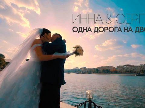 Инна и Сергей: Одна дорога на двоих