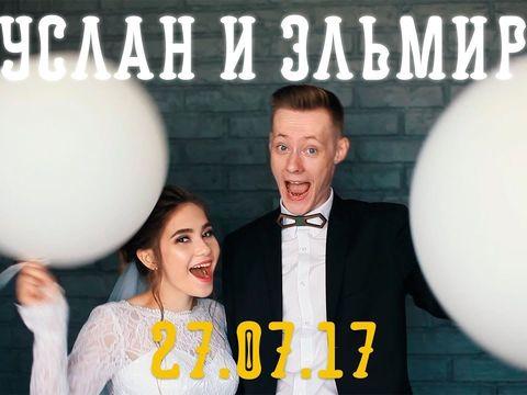 Самая позитивная свадьба 2017 - Руслан и Эльмира (27.07.17)