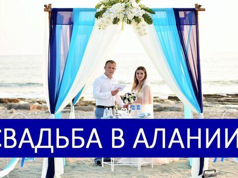 Символическая Церемония на Пляже Алании