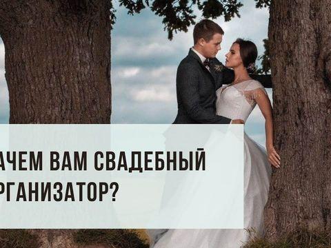 Зачем вам свадебный организатор?